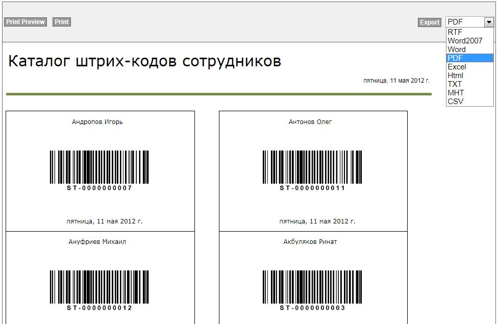 Как сделать свой штрих-код для товара